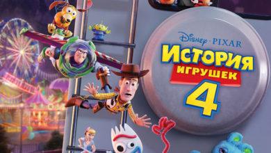 Photo of История игрушек 4 6+ 3D