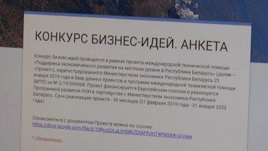 Photo of Лидский район – лидер по количеству анкет, присланных на конкурс бизнес-идей