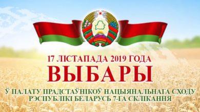 Photo of Сейчас в Беларуси проходит выдвижение представителей в состав областных и окружных избирательных комиссий по выборам депутатов Палаты представителей Национального собрания седьмого созыва