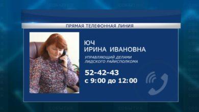 Photo of 31-го августа «прямую телефонную линию» в Лиде проведет Ирина Юч