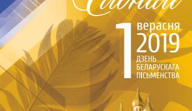 Photo of Программа праздника «День белорусской письменности 2019»