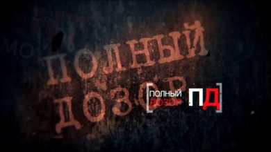 Photo of «Полный дозор» 06.04.20