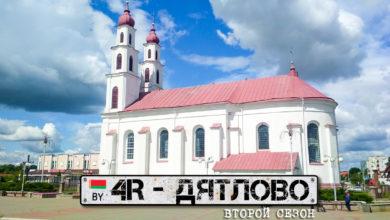 Photo of «Четвёртый регион — Дятловский район»
