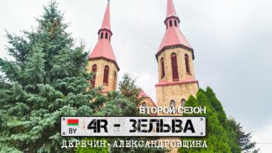 Photo of «Четвертый Регион — Зельва» (2 сезон)