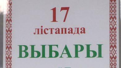 Photo of Идет подготовка к выборам депутатов Палаты представителей Национального собрания Беларуси