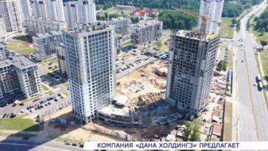 Photo of Компания «Дана Холдингз» предлагает жилье на выгодных условиях