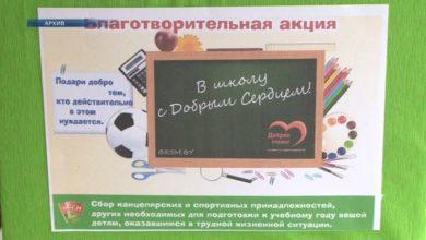 Photo of Лидский райком «БРСМ» подводит итоги благотворительной акции «В школу с «Добрым Сердцем!»