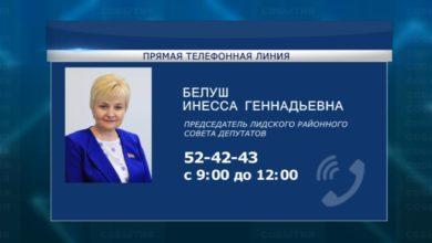 Photo of Субботнюю «прямую телефонную линию» 14-го сентября в Лиде проведет Инесса Белуш