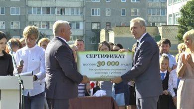 Photo of 17-я школа г. Лиды в День знаний получила в подарок от райисполкома сертификат на 30 тысяч рублей