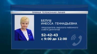 «Прямую телефонную линию» в субботу, 28-го октября, в Лиде проведет Инесса Белуш