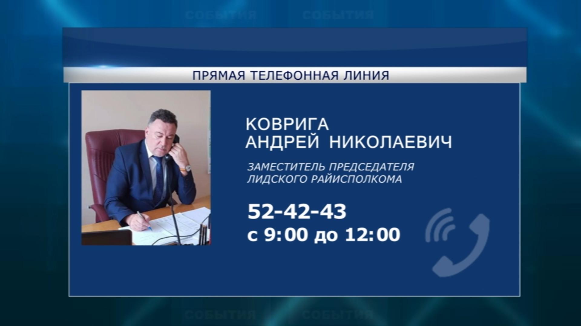 Очередная «прямая телефонная линия» пройдет в предстоящую субботу, 26 октября, в Лидском райисполкоме.