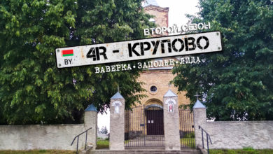 Четвертый регион - Крупово