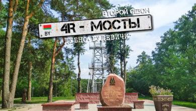 """Photo of """"Четвертый Регион – Мосты"""" (2 сезон)"""