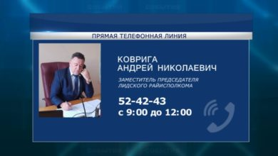 Субботнюю «прямую телефонную линию» в Лиде 26-го октября проведет Андрей Коврига