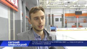 Юные лидские хоккеисты на домашнем льду обыграли ровесников из Гомеля 6:5 и 4:2