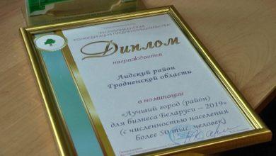 Лидский - лучший район для бизнеса Беларуси