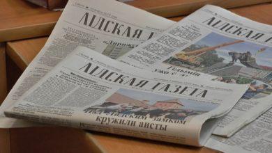 Photo of «Лидской газете» исполнилось 80 лет
