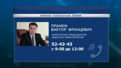В субботу, 5-го октября, «прямую телефонную линию» в Лиде проведет Виктор Пранюк
