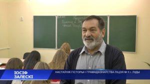 Учитель истории и обществоведения лицея № 1 г. Лиды Иосиф Залесский – «Отличник образования»