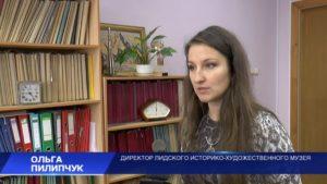 Лидский историко-художественный музей достойно был представлен на IV Национальном форуме «Музеи Беларуси»
