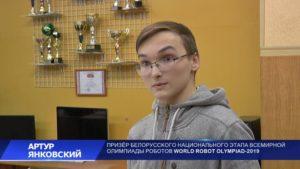 Лидчане Артур Янковский и Максим Курочка стали третьими на белорусском национальном этапе Всемирной олимпиады роботов