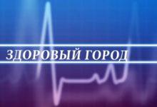 Photo of «Здоровый город» 23.05.20