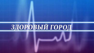 """Photo of """"Здоровый город"""" 09.05.20"""