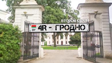 """Четвертый Регион - Гродно"" (2 сезон)"