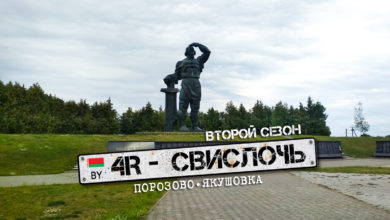 """""""Четвертый Регион - Свислочь"""" (2 сезон)"""