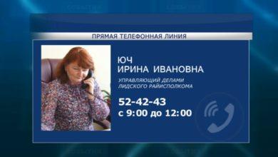 В Лиде будет работать cсубботняя «прямая телефонная линия»