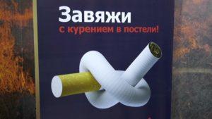 Основная причина гибели людей на пожарах – неосторожность при курении