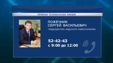 16-го ноября «прямую телефонную линию» в Лиде проведет Сергей Ложечник