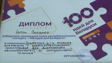 Три изобретения лидчан стали победителями зонального этапа проекта «100 идей для Беларуси»