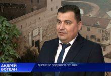 На должность директора Лидского жилищно-коммунального хозяйства назначен Андрей Богдан