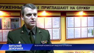 Лидский военкомат сегодня начал отправку на срочную военную службу