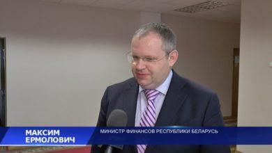 Photo of Сегодня Лиду посетил министр финансов Беларуси Максим Ермолович и провел здесь прием
