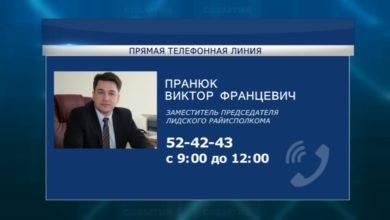 23-го ноября субботнюю «прямую телефонную линию» в Лиде проведет Виктор Пранюк