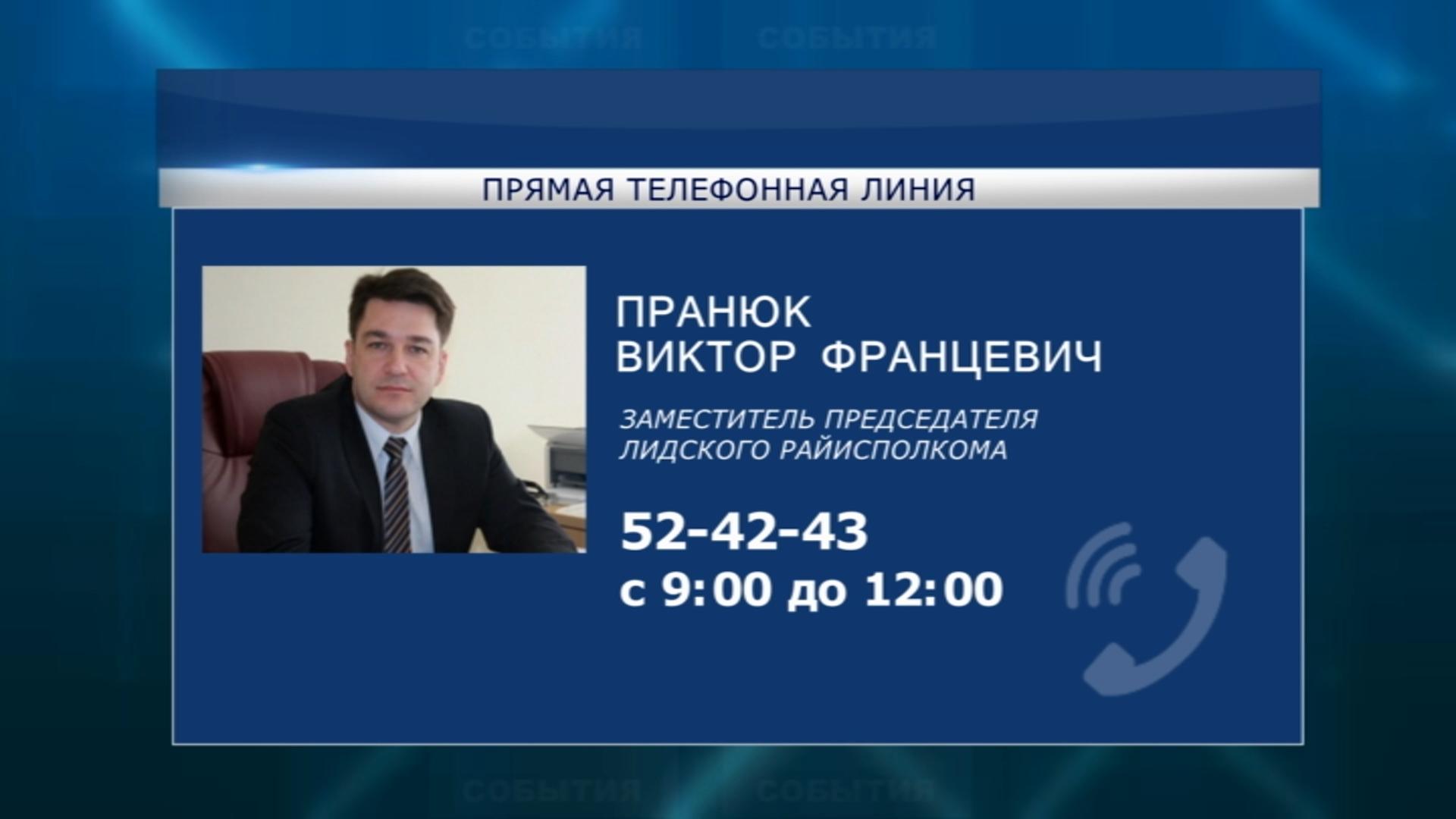 Очередная «прямая телефонная линия» пройдет в предстоящую субботу, 30 ноября, в Лидском райисполкоме.