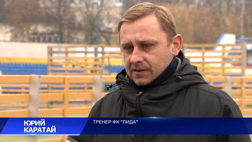 Футбольный клуб «Лида» завершил чемпионат Беларуси в первой лиге с 44-мя очками и на седьмой строчке