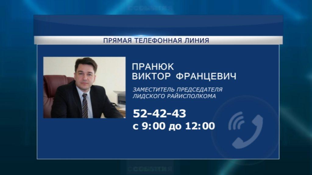 30-го ноября субботнюю «прямую телефонную линию» в Лиде проведет Виктор Пранюк