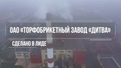 """Сделано в Лиде. ТБЗ Дитва"""