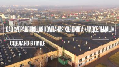 """Photo of """"Сделано в Лиде. Лидсельмаш"""""""