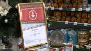 Продукция трех лидских предприятий удостоена Премии «Народная Марка»