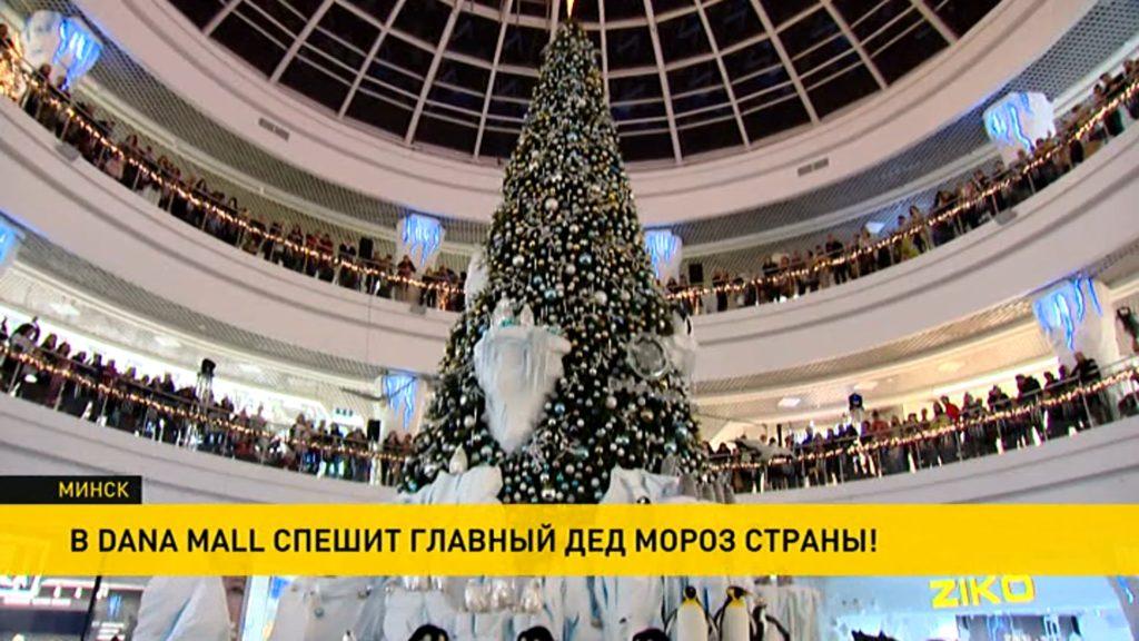 15-го декабря Дед Мороз посетит торгового-развлекательный комплекс «Дана Мол»