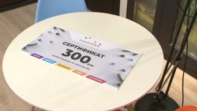 Сертификат на 300 рублей от компании «Окна Панорама»