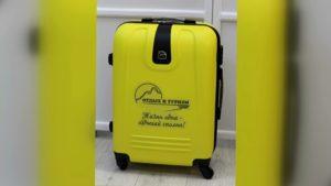 Турфирма «Отдых и туризм» предлагает побороться за чемодан-спиннер
