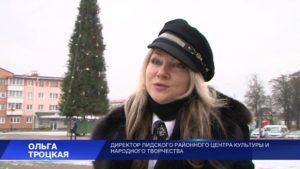 В Лиде идут последние приготовления к рождественским и новогодним праздникам