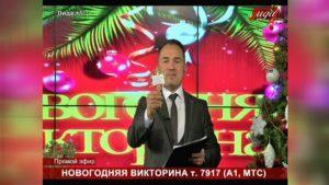 Лидское телевидение провело традиционную «Новогоднюю викторину»