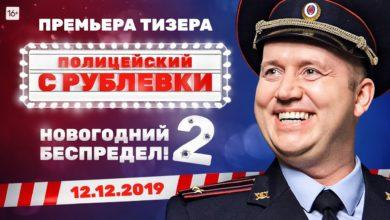 Photo of Полицейский с Рублевки. Новогодний беспредел 2