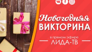 """Photo of """"Новогодняя викторина-2019"""" состоялась!"""